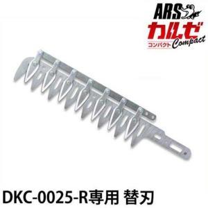アルス カルゼ・コンパクト専用 替刃 DKC-25-1 [ARS 電気バリカン 替え刃]|minatodenki