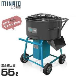 ミナト 電動モルタルミキサー 2.5切 MMX-T80 (100Vモーター) [セメント、肥料、モルタル] minatodenki