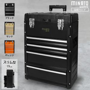 ミナト 5段ツールボックス キャリー付き TB-50T (スリム型/高級ベアリング仕様) [工具箱 ツールチェスト]|minatodenki