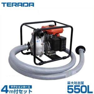 寺田ポンプ 2インチ エンジンポンプ ER50E 《4mサクションホース付きセット》 [テラダポンプ]|minatodenki
