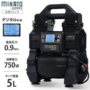 ミナト エアーコンプレッサー 静音型&デジタル制御 CP-51PRO (100V/小型/オイルレス/...