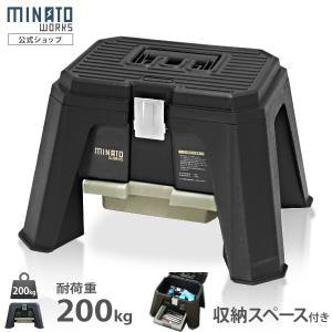 ツールボックス付き ステップ スツール TB-STP01 [踏み台 工具箱 収納ボックス 作業椅子]|ミナト電機工業