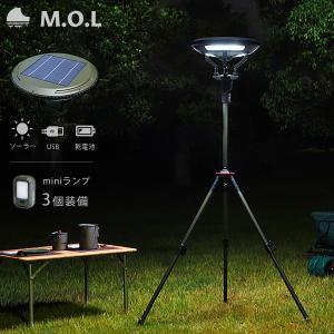 M.O.L ソーラー充電式 LEDライト MOL-L700 (大型三脚スタンド付き) [屋外用 照明...