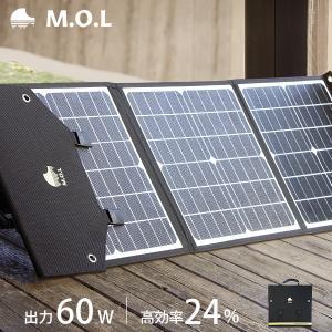 M.O.L ソーラーパネル 60W MOL-S60 [MOL 太陽光発電 充電 折りたたみ式 キャンプ アウトドア 災害]|ミナト電機工業