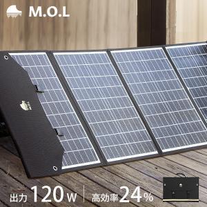 M.O.L ソーラーパネル 100W MOL-S100 [MOL 太陽光発電 充電 折りたたみ式 キャンプ アウトドア 災害]|ミナト電機工業