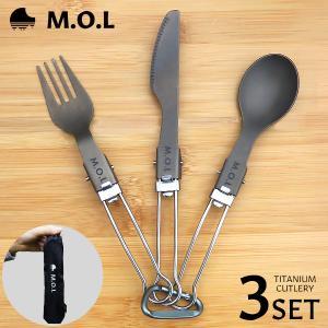 【メール便可】M.O.L 折りたたみ式 チタン カトラリー 3点セット MOL-G004 (フォーク&ナイフ&スプーン) [キャンプ アウトドア バーベキュー 食器]|ミナト電機工業