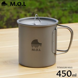 M.O.L チタンマグカップ 450ml MOL-G007 [チタン マグカップ チタンマグ キャンプ アウトドア コップ]|ミナト電機工業