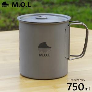 M.O.L チタンマグカップ 750ml MOL-G008 [チタン マグカップ チタンマグ キャンプ アウトドア コップ]|ミナト電機工業