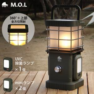 M.O.L 充電式マルチランタンU MOL-L420U (UVSミニランプ1個・ミニランプ2個付き)...