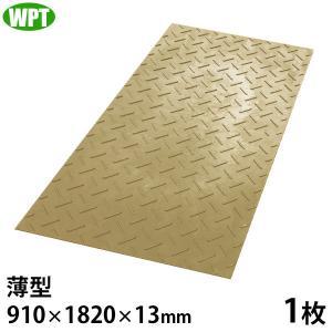 WPT 農業用 樹脂製 養生敷板 ディバン 薄型 3尺×6尺判 片面凸 1枚 (910×1820×1...