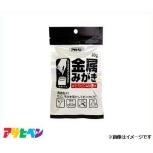 アサヒペン 金属みがき ピカピカン ミニ 20g [研磨剤 サビ落とし]