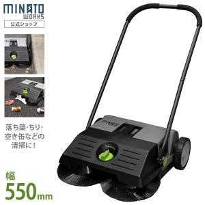 ミナト 手押し式スイーパー ロードスイーパー RSW-550 [屋外 掃除機 落ち葉 集塵機 集じん機]|minatodenki