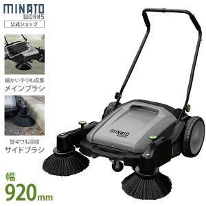 ミナト 手押し式スイーパー ロードスイーパー RSW-920PRO [屋外 落ち葉 掃除機 集塵機 集じん機]|minatodenki