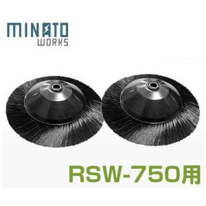 ミナト ロードスイーパー RSW-750用 回転ブラシ (左右ペア1組) [スイーパー 落ち葉 掃除機]|minatodenki