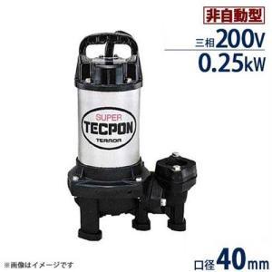 寺田ポンプ ステンレス製 汚水対応水中ポンプ PX-250T 標準型 (非自動型/三相200V0.25kW) [テラダポンプ]|minatodenki
