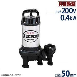 寺田ポンプ ステンレス製 汚水対応水中ポンプ PX-400T 標準型 (非自動型/三相200V0.4kW) [テラダポンプ]|minatodenki