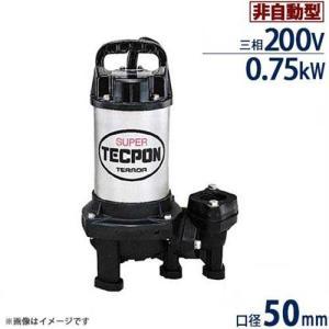 寺田ポンプ ステンレス製 汚水対応水中ポンプ PX-750 標準型 (非自動型/三相200V0.75kW) [テラダポンプ]|minatodenki