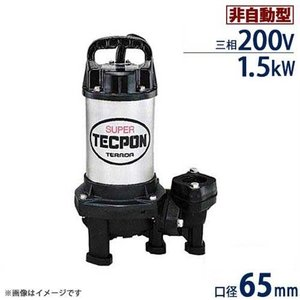 寺田ポンプ ステンレス製 汚水対応水中ポンプ PX5-2200 標準型 (非自動型/三相200V1.5kW) [テラダポンプ]|minatodenki