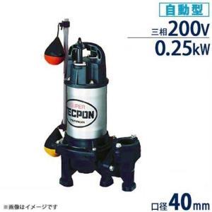寺田ポンプ ステンレス製 汚水対応水中ポンプ PXA-250T 標準型 (フロート自動型/三相200V0.25kW) [テラダポンプ]|minatodenki