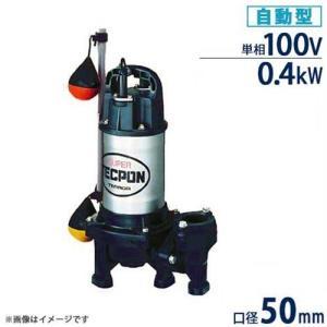 寺田ポンプ ステンレス製 汚水対応水中ポンプ PXA-400 標準型 (自動型/単相100V0.4kW) [テラダポンプ]|minatodenki