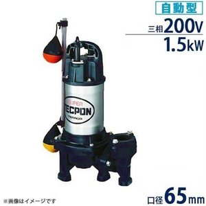 寺田ポンプ ステンレス製 汚水対応水中ポンプ PXA5-1500 標準型 (フロート自動型/三相200V1.5kW65Φ) [テラダポンプ]|minatodenki