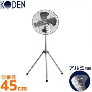 KODEN 三脚型工場扇 KSF4543-S (アルミ羽根/羽根径45cm/4枚羽根) [広電 扇風機 工業扇]|minatodenki