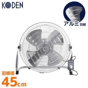 KODEN 据え置き型工場扇 KSF4578-S (アルミ羽根/羽根径45cm/4枚羽根) [広電 扇風機 工業扇]|minatodenki