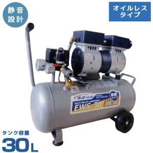 シンセイ 静音型エアコンプレッサー (オイルレス/容量30L/100V/1.0馬力) EWS-30 [エアーコンプレッサー]|minatodenki