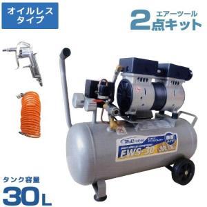 シンセイ 静音型エアコンプレッサー 《エアーツール2点キット付き》 (オイルレス/容量30L/100V/1.0馬力) EWS-30 [エアーダスター ホース]|minatodenki