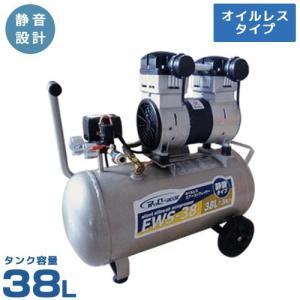 シンセイ 静音型エアコンプレッサー (オイルレス/容量38L/100V/1.5馬力) EWS-38 [エアーコンプレッサー]|minatodenki