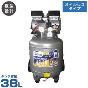シンセイ 静音縦型エアコンプレッサー HS-38 (オイルレス/容量38L/100V/1.0馬力) [エアーコンプレッサー]|minatodenki