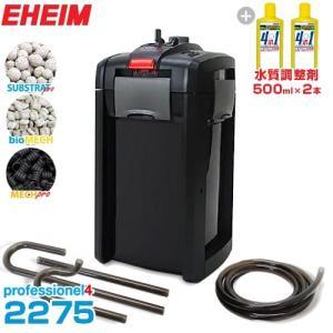 エーハイム プロフェッショナル4 2275+水質調整剤2本セット [EHEIM 外部フィルタ 227...
