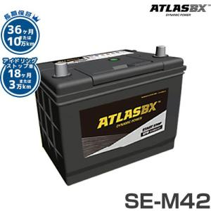 アトラス バッテリー SE-M42/B20L (アイドリングストップ車対応/24カ月長期保証) 【互換M-42L B-20L】 [ATLAS EFB カーバッテリー IS車用]|minatodenki
