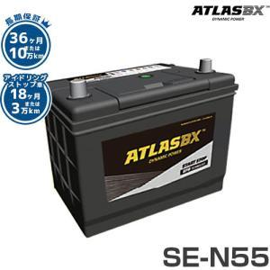 アトラス バッテリー SE-N55/B24L (アイドリングストップ車対応/24カ月長期保証) 【互換N-55L B-24L】 [ATLAS EFB カーバッテリー IS車用]|minatodenki