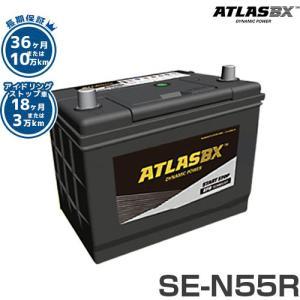 アトラス バッテリー SE-N55R/B24R (アイドリングストップ車対応/24カ月長期保証) 【互換N-55R B-24R】 [ATLAS EFB カーバッテリー IS車用]|minatodenki