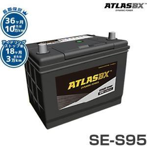 アトラス バッテリー SE-S95/D26L (アイドリングストップ車対応/36カ月長期保証) 【互換S-95L D-26L】 [ATLAS EFB カーバッテリー IS車用]|minatodenki