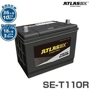 アトラス バッテリー SE-T110R/D31R (アイドリングストップ車対応/36カ月長期保証) 【互換T-110R D-31R】 [ATLAS EFB カーバッテリー IS車用]|minatodenki