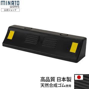 ミナト 高品質ゴム製 パーキングストッパー RPS-450 (W450×D120×H100mm) [パーキングブロック ストッパー 車輪止め 車止め]|minatodenki