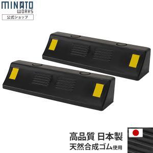 ミナト 高品質ゴム製 パーキングストッパー RPS-450 《2個セット》 (W450×D120×H100mm) [パーキングブロック タイヤストッパー 駐車場]|minatodenki