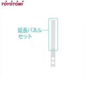 トヨトミ 冷暖スポットエアコン用 延長パネルセット TAD-P22 [TOYOTOMI スポットクーラー TAD-22HW 14270585]|minatodenki