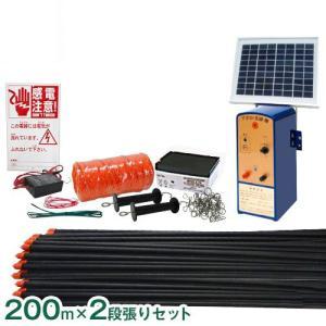 アポロ ソーラー式 電気柵 『ハイパワー菜園・ソーラー』 200m×2段張 《100m+延長100mの当店オリジナルセット》|minatodenki