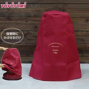 【メール便可】トヨトミ 石油ストーブ保管用カバー (対応機種:RB-250/CL-25)|minatodenki