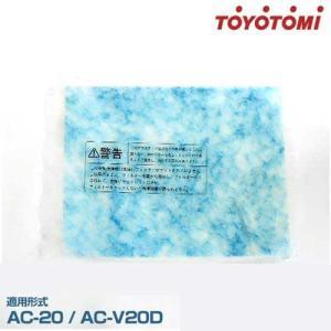 トヨトミ 空気清浄機AC-V20D用 交換用抗ウイルスフィルター ACF-V20 [ウイルキル AC-20 11104504]|minatodenki
