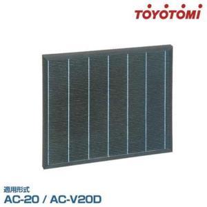 トヨトミ 空気清浄機AC-V20D用 交換用洗えるフィルター ACF2-20 [脱臭 集塵フィルター AC-20 11690020]|minatodenki