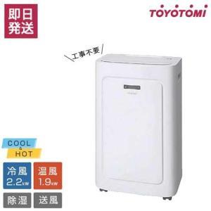 トヨトミ スポット冷暖エアコン TAD-2218W (暖房1.9kW/冷房2.2kW) [TOYOTOMI スポットクーラー]