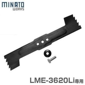 ミナト LME-3620Li用 替えバーナイフセット (対応機種:LME-3620Li) [コードレス 芝刈機 モアー 草刈機] minatodenki