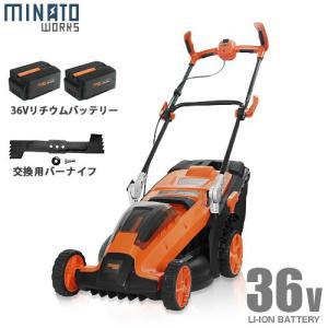 ミナト 36V充電式 芝刈り機 LME-3620Li バッテリー2個+替刃付きセット [コードレス 芝刈機 モアー 草刈機] minatodenki