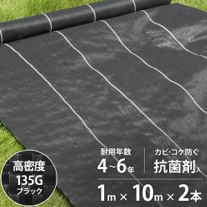 高密度135G 防草シート 1m×10m 2本セット ブラック (日本製抗菌剤入り/厚手・高耐久4-6年) [黒 雑草防止 雑草シート 除草シート] minatodenki