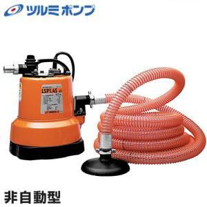 ツルミポンプ 残水吸排水用スイープポンプ LSP1.4S (非自動形/100V) [鶴見ポンプ 鶴見製作所 排水ポンプ 水中ポンプ]|minatodenki