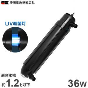 カミハタ UV殺菌灯 ターボツイストZ 36W (約1200L以下の水槽に対応) [水槽用]|minatodenki